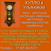 Покупаю старинные напольные, настенные, каминные, карманные часы и другое